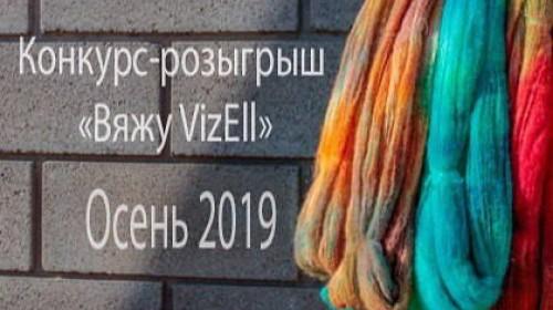 Вяжу VizEll. ОСЕНЬ 2019>