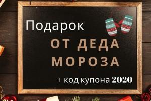 Подарки к Новому 2020 году