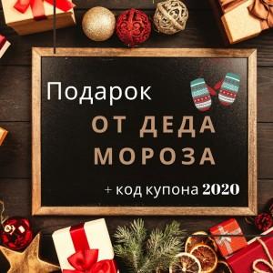 Подарки к Новому 2020 году>